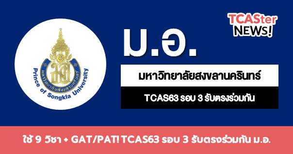 ระเบียบการฉบับเต็ม! TCAS63 รอบ 3 รับตรงร่วมกัน ม.อ. (ใช้ 9วิชาสามัญ + GAT PAT , เด็กซิ่วสมัครได้)