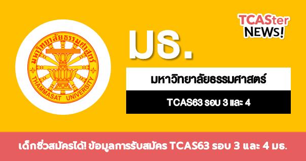 เด็กซิ่ว , ม.6 สมัครได้! ข้อมูลการรับสมัคร TCAS63 รอบ 3 และ 4 มหาวิทยาลัยธรรมศาสตร์