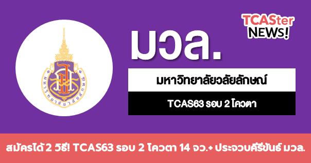 สมัครได้ 2 วิธี! TCAS63 รอบ 2 โควตา 14 จว.+ ประจวบคีรีขันธ์ ม.วลัยลักษณ์ (ม.6,เด็กซิ่ว สมัครได้)