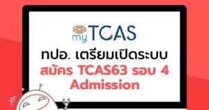 ทุกเรื่องในโพสต์เดียว! รวมข้อมูลเกี่ยวกับรอบ Admission (TCAS63 รอบ 4)