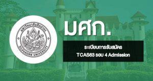 2,799 ที่นั่ง TCAS63 รอบ4 Admission มศก. (ปรับจำนวนรับเพิ่มในบางคณะ/สาขา)