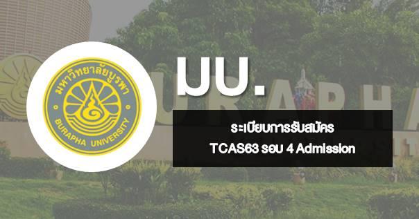 เปิดรับ 4 โครงการ! TCAS63 รอบ 4 Admission มหาวิทยาลัยบูรพา