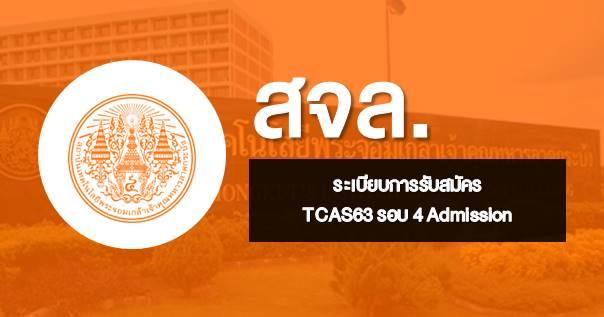 อัปเดตจำนวนรับ! TCAS63 รอบ 4 Admission สถาบันเทคโนโลยีพระจอมเกล้าเจ้าคุณทหารลาดกระบัง