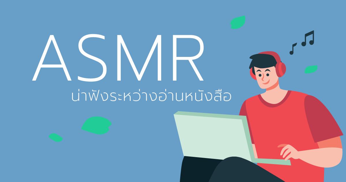 รวมเสียง ASMR น่าฟังระหว่างอ่านหนังสือ