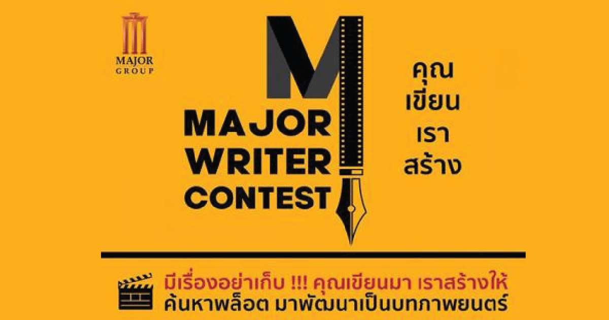 "ประกวด ""MAJOR WRITER CONTEST"""