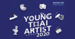 ประกวดโครงการรางวัลยุวศิลปินไทย ประจำปี 2563 : Young Thai Artist Award 2020