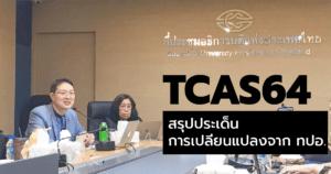 """สรุปประเด็น """"เปลี่ยนแปลง TCAS64"""" พร้อมกำหนดการฉบับ official จากทปอ."""