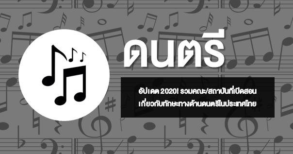 อัปเดต 2020! รวมคณะ/สถาบัน ที่เปิดสอนเกี่ยวกับทักษะทางด้านดนตรีในประเทศไทย