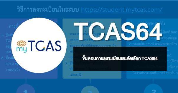 สำคัญ! ขั้นตอนการลงทะเบียนและคัดเลือก TCAS64