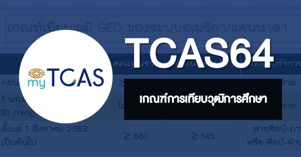 เกณฑ์การเทียบวุฒิการศึกษา! สำหรับปีการศึกษา 2564 (TCAS64) สำหรับผู้จบการศึกษาจากต่างประเทศในระบบต่าง ๆ