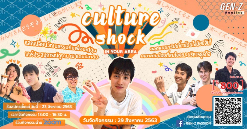 Gen-Z Passion Online SS3 : Culture Shock in your area
