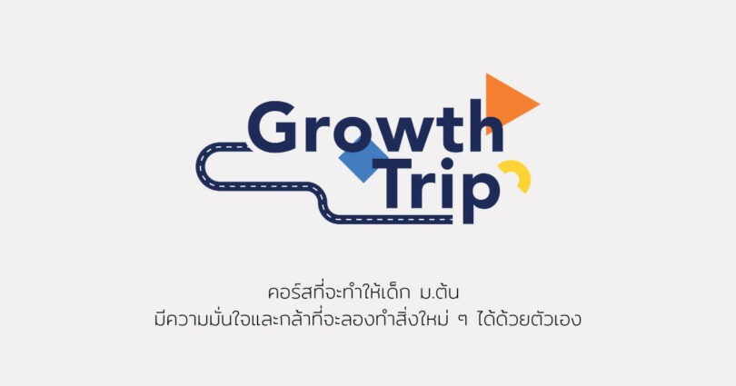 Growth Trip โดย Tact Social Consulting