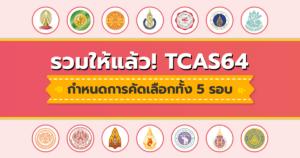Realtime! รวมกำหนดการคัดเลือก TCAS64 (16 สถาบัน)