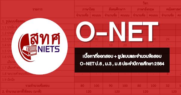 รู้ก่อนสอบจริง! เนื้อหาที่ออกสอบ รูปแบบและจำนวนข้อสอบ O-NET ป.6 , ม.3 และ ม.6 ประจำปีการศึกษา 2564