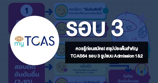 ไขข้อข้องใจ! TCAS64 รอบ 3 รูปแบบ Admission 1&2 (ควรรู้ก่อนสมัคร)