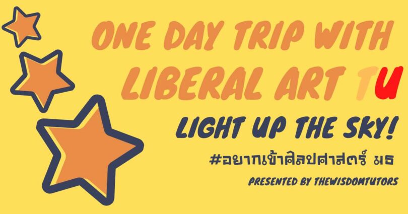 one-day-trip-with-liberal-art-tu-30092020
