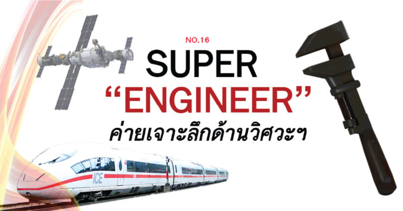 SUPER ENGINEER 16