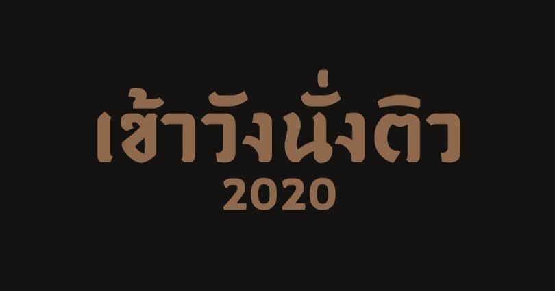 เข้าวังนั่งติว 2020 : KINGSMAN THE SECRET TECT