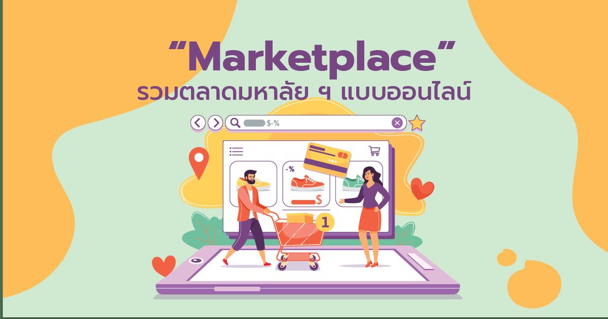 รวม Marketplace ตลาดมหาลัยฯ แบบออนไลน์!!