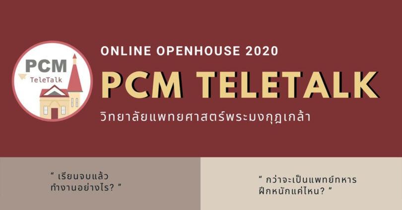 """PCM Teletalk-Med cadet's Life"" เปิดบ้านโรงเรียนแพทย์ทหารแบบออนไลน์"