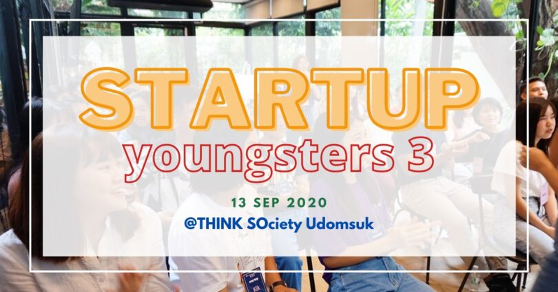 Startup Youngsters ครั้งที่ 3