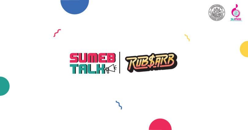 SUMEB TALK ตอน talk with you(tuber) ฮาวทูล้านวิว