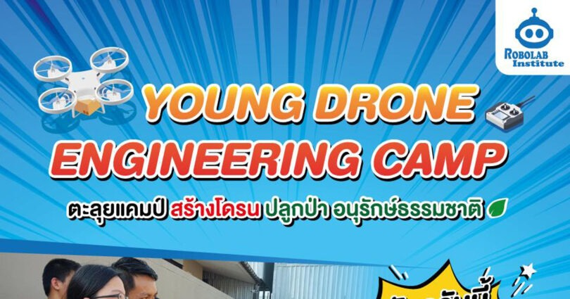 Young Drone Engineering Camp