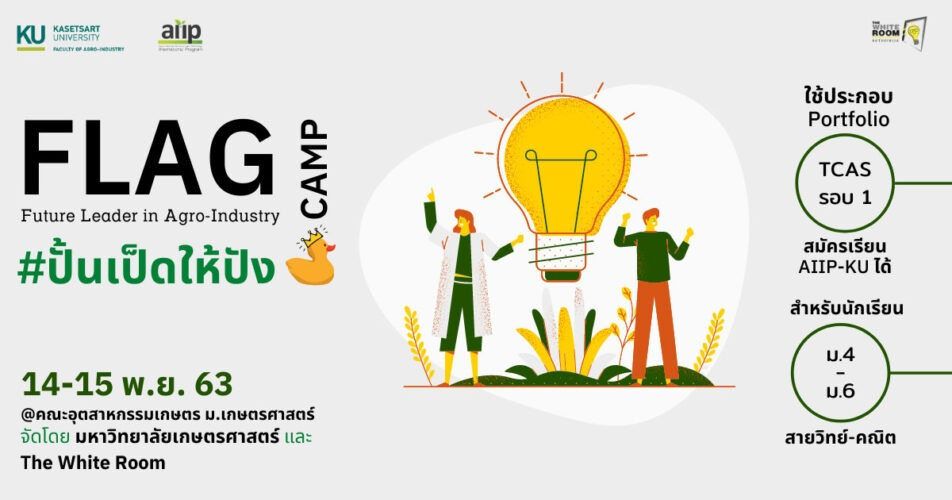 FLAG: Future Leader in Agro-industry Camp