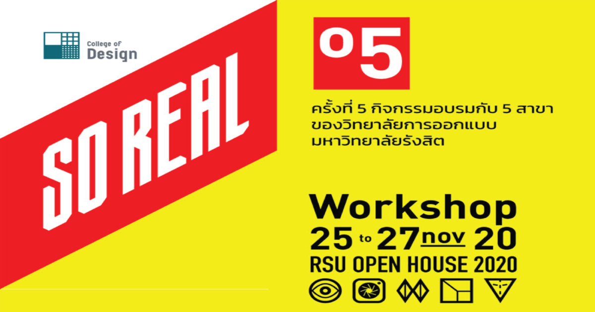 So Real Workshop by College of Design ครั้งที่ 5