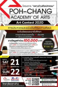 Art Contest07112020