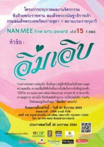 Art Contest1_74-06112020