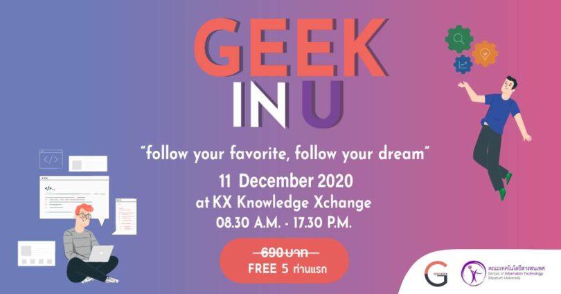 กิจกรรมสำหรับน้องๆ ที่มีความสนใจทางด้าน IT Geek In U : Follow your favourite , Follow your dream