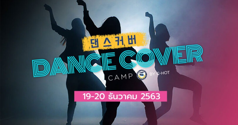 Dance Cover Camp by C-HOT