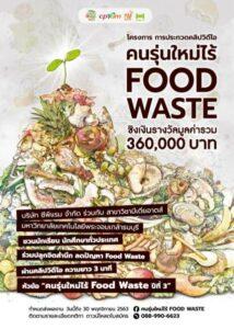 Food Waste08112020