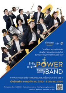 The Power Band08112020