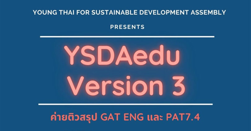 YSDAedu Version 3 ค่ายติว GAT Eng และ PAT7.4 (ภาษาจีน)