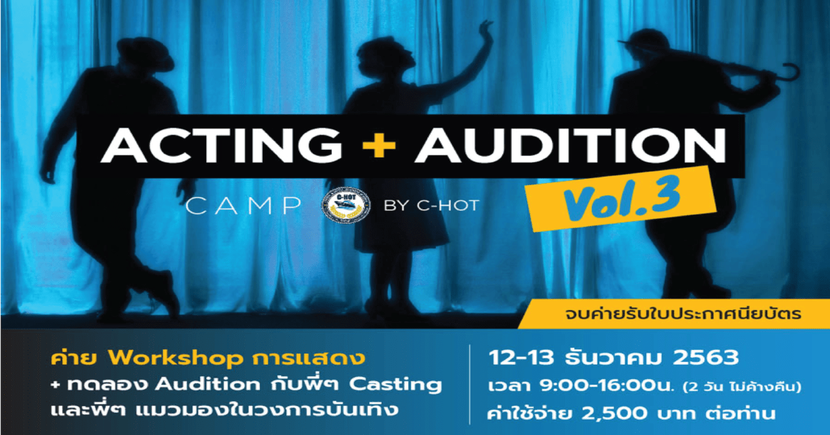 Acting + Audition Camp Vol.3