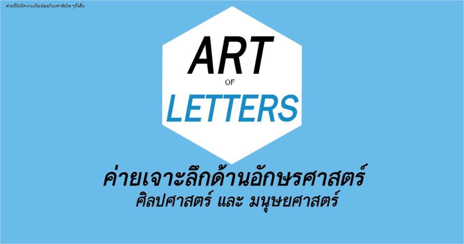 ART OF LETTERS 40 ค่ายเจาะลึกอักษรศาสตร์