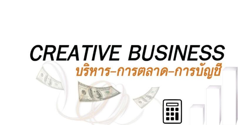 ค่าย Creative business รุ่นที่ 25🎉