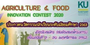 innovation contest06112020