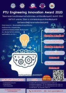 innovation contest_07112020