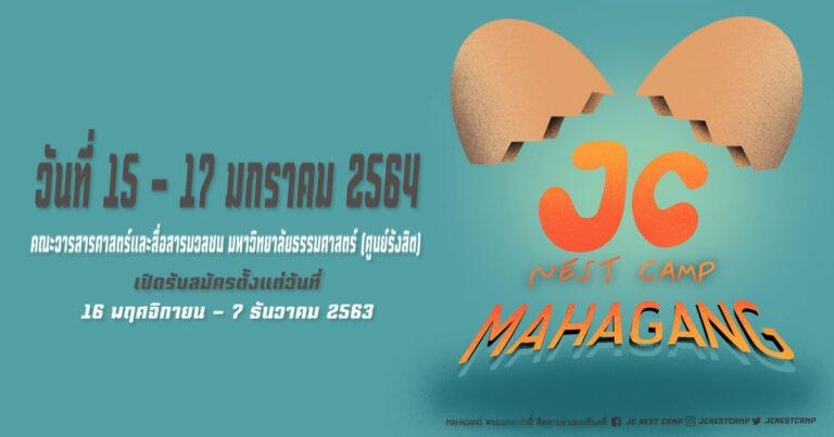 """ค่ายก้าวแรกสู่รังนก ครั้งที่ 14 JC NEST CAMP 14 """"MAHAGANG"""""""