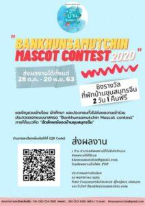 mascot contest_41-08112020