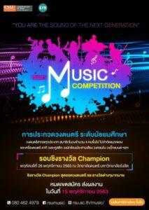 music contest08112020