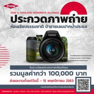 photo contest1_07112020