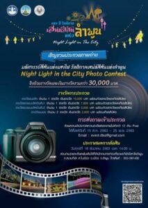 photo contest_07112020