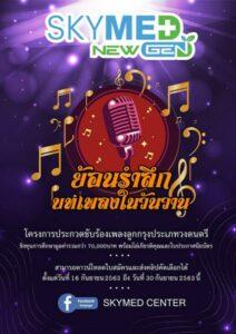 singing contest_08112020