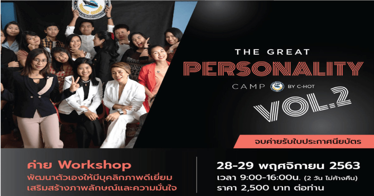 The Great Personality Camp Vol.2