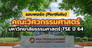 เปิดแล้ว! รอบพอร์ต (Portfolio) คณะวิศวกรรมศาสตร์ มหาวิทยาลัยธรรมศาสตร์ TSE ปี 64
