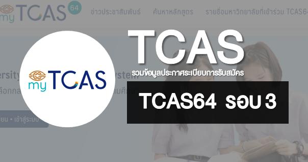 รวมข้อมูลการรับสมัคร TCAS64 รอบ 3 รูปแบบ Admission 1 และ Admission 2 (40 สถาบัน)